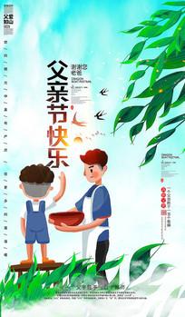 清爽父亲节快乐节日海报