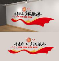 情系职工工会文化墙工人之家社区活动墙