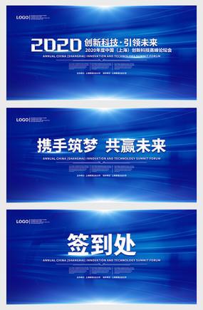 企业科技高峰论坛会议背景板模板设计