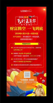 热气球活动X展架设计