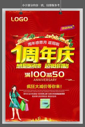商场1周年店庆促销海报设计