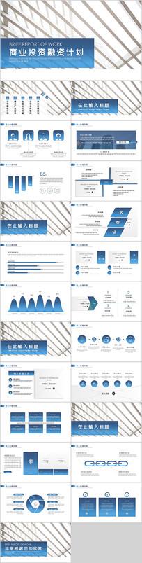 商业投资商务融资计划书PPT模板