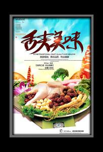 舌尖上的美味餐饮海报