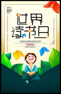 世界读书日宣传海报设计
