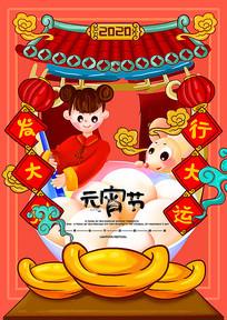 手绘卡通元宵节海报模板