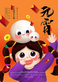 手绘卡通元宵节宣传广告