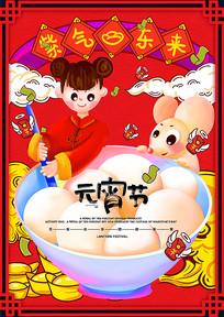 手绘卡通元宵节宣传海报