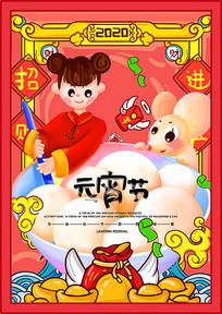 手绘卡通元宵节宣传海报设计