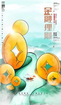 手绘原创金融理财宣传海报设计