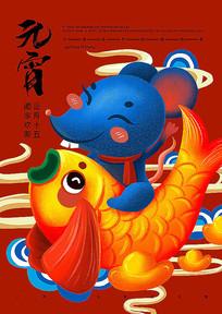 手绘中国传统节日元宵节海报设计