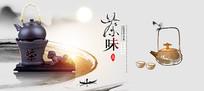 水墨茶文化海报