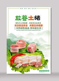 土猪肉海报设计