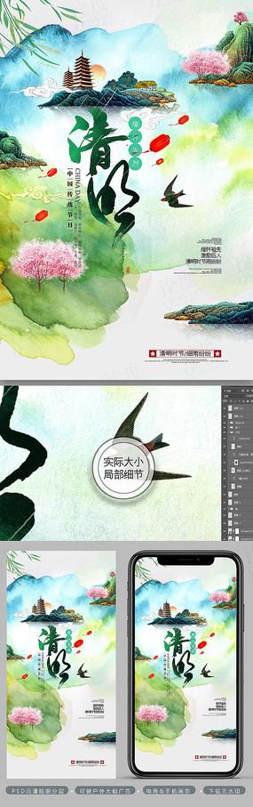 唯美水彩中国风清明节海报