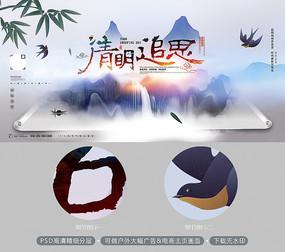 唯美中国风清明追思清明海报背景展板