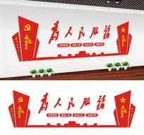 为人民服务党建宣传标语文化墙设计