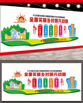乡村振兴蓝图文化墙设计