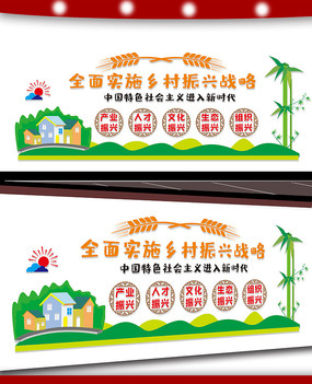 乡村振兴政策文化墙设计