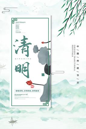 小清新柳叶清明节海报