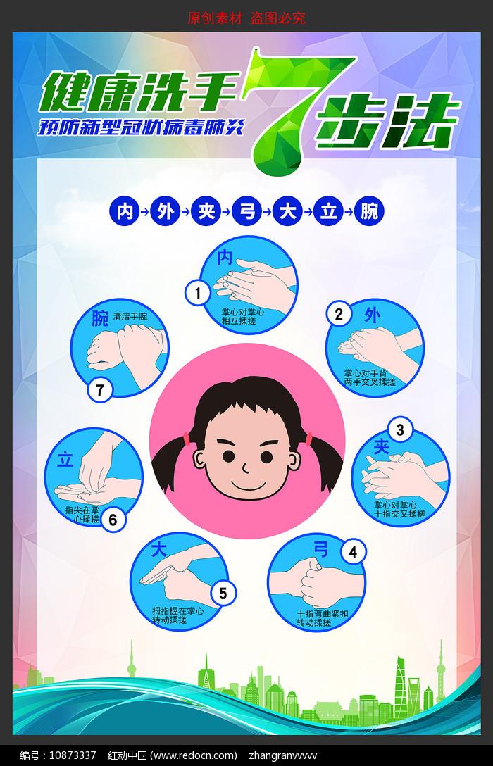 校园幼儿园7步洗手法展板图片