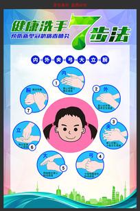 校园幼儿园7步洗手法展板
