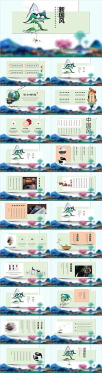 新国风中国风彩色水墨商务通用ppt