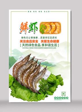新鲜大虾海报