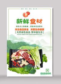 新鲜食材海报设计
