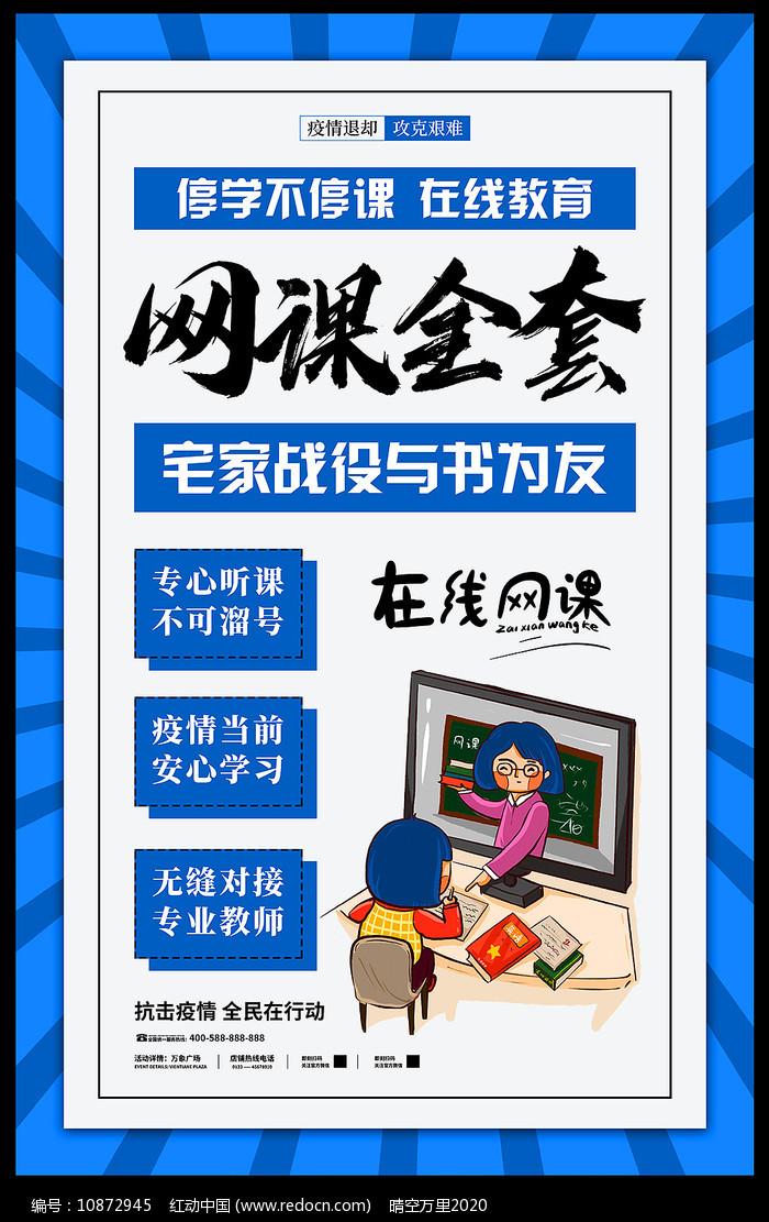疫情网课广告海报