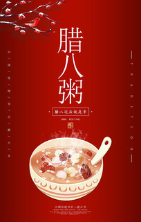 原创腊八粥美食海报设计