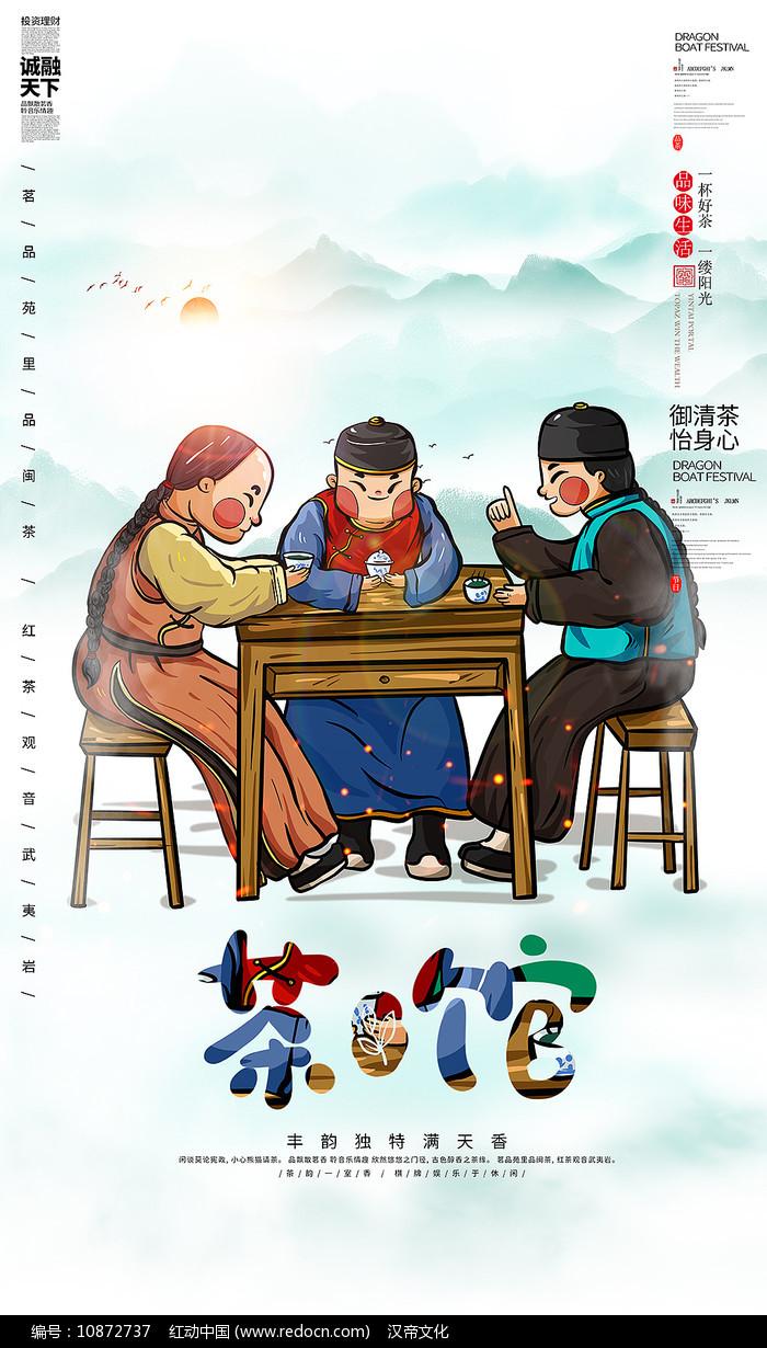 原创手绘茶馆海报