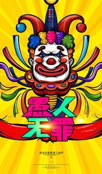原创手绘愚人节宣传海报