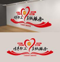 员工天地工会友之家文化墙展板