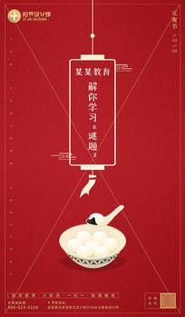 元宵节海报