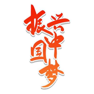 振兴中国梦手写字