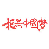 振兴中国梦艺术字