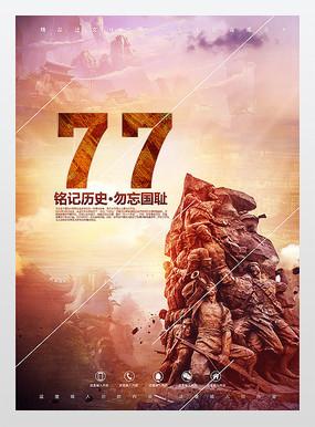 振兴中华纪念七七事变海报