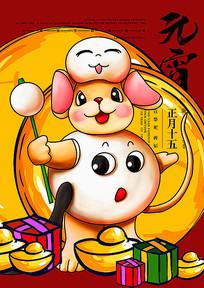 中国风卡通元宵海报