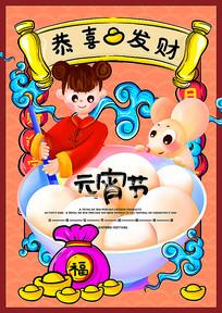 中国风卡通元宵节广告海报