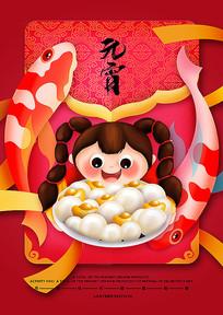中国风手绘卡通元宵节广告海报