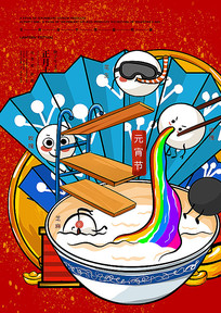 中国风手绘卡通元宵节广告模板