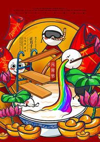 中国风手绘卡通元宵节广告设计