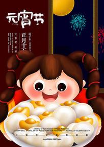中国风手绘卡通元宵节海报