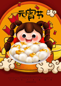 中国风手绘卡通元宵节海报模板