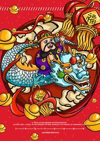 中国风手绘卡通元宵节海报设计