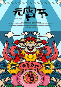 中国风手绘卡通元宵节宣传广告
