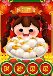 中国风手绘卡通元宵节宣传海报