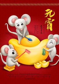 中国风手绘卡通元宵节宣传海报设计