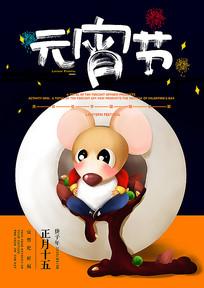 中国风手绘元宵节广告模板