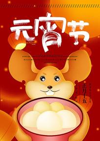 中国风手绘元宵节广告设计