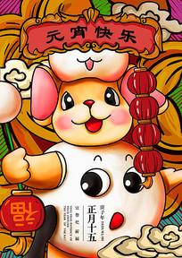 中国风手绘元宵节海报模板